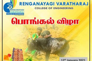 RVCE – PONGAL 2021